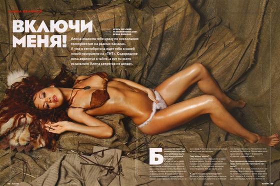 Алиса Яровская на журнала Maxim